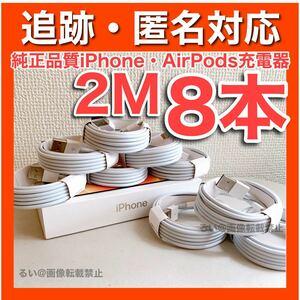 iPhone 充電器 ライトニングケーブル Apple アップル iPhone7 iPhone X 純正品質 送料無料