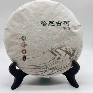 哈尼古茶 雲南省 プーアル茶「哈尼古樹」熟茶 2007年 極上 稀少品