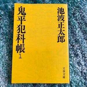 鬼平犯科帳 (1) 文春文庫/池波正太郎 (著者)