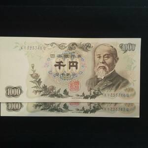 ◇旧紙幣◇日本銀行券C号 ピン札連番 伊藤博文 ③ KY323746Q~