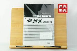 【未使用品/送料無料】SUZUKI RMX250S サービスマニュアル 整備書 RMX250ST SJ14A RMX250SV RMX250SW スズキ