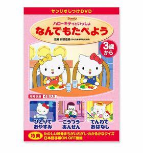 DVD★ハローキティといっしょ★なんでもたべよう★サンリオ★しつけシリーズ