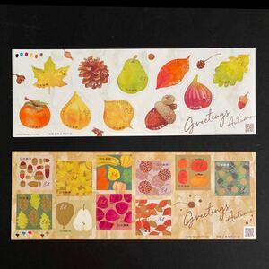 木の実や木の葉 秋の彩り Greetings Autumn 『秋のグリーティングセット』 切手シート【おまとめ170円引き】