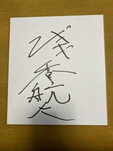 浅香航大 直筆サイン色紙 俳優
