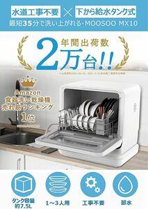 楽ちん!食器洗い器 乾燥機 除菌率99.9% ドライキープ搭載 分岐水栓対応 食器乾燥 食器乾燥機 器