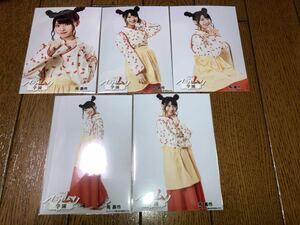 AKB48 舞台版 マジムリ学園 生写真 馬嘉伶 5種コンプ