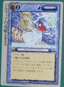 #モンコレ2:稀「シルヴィアの竜姫」