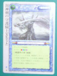 #モンコレ2:プロモ「封神剣の守護騎士」【末弥純】
