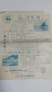 昭和レトロ 夏は海水浴へ 名鉄電車案内所 チラシ
