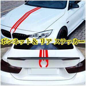即納◎送料込◎赤 BMW ボンネット&リアステッカー レーシングステッカー 1/2/3/4シリーズ 兼用 M3 M5 M6 E46 E90 E60 E70 F30 F10 F15 F16