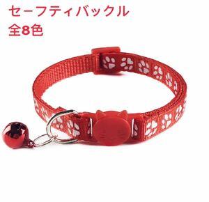 猫用 小型犬 首輪 セーフティバックル
