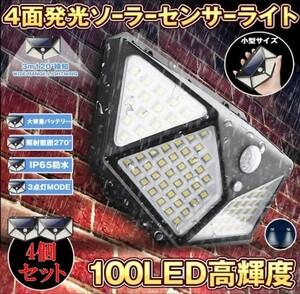4個セット 100LED センサーライト ソーラーパネル人感センサーライト 防犯 防水 外壁 両面テープ太陽光 玄関灯