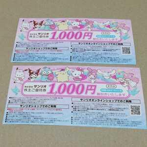 送料無料 サンリオ 株主優待券 1000円割引券 1000円クーポン 2枚
