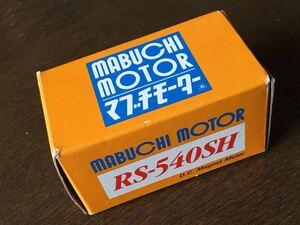 ◆送料込み 未使用経年品 マブチモーター MABUCHI MOTOR RS-540SH 1個 モーター ラジコン プラモデル 模型◆