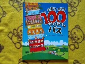 人気しかけ絵本★のせてのせて100かいだてバス★えほん