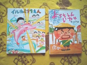絵本2冊★イルカようちえん+ようちえん いやや★長谷川義史 のぶみ えほん