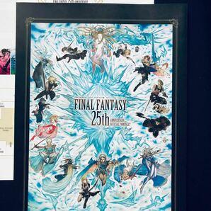 ファイナルファンタジー 生誕25周年記念 FINAL FANTASY展 オフィシャルパンフレット FF 天野喜孝