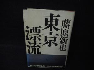 東京漂流 藤原新也/WCZG