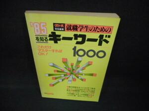 ダカーポ '85を知るキーワード1000 書き込み多有/CDB