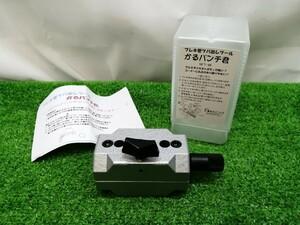 未使用品 東京ラソニック フレキ管ツバ出しツール かるパンチ君 NFT-46 ②