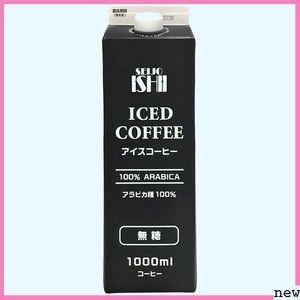 新品★aguqd 成城石井/アイスコーヒー/無糖/1000ml×12本 170