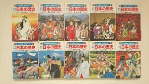 小学館版 学習まんが 少年少女 日本の歴史 全20巻+別巻2冊