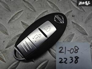 日産純正 スマートキー インテリジェントキー キーレス 鍵 カギ 2ボタン BPA2C-22 1601 車種不明 ジャンク 棚2A58