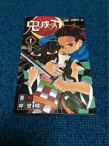 鬼滅の刃 1巻 新品 週刊少年ジャンプ