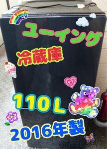 【美品】ユーイング 2016年製 2ドア冷蔵庫 110L 中部関東送料無料