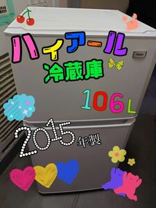 【美品】ハイアール 2015年製 2ドア冷蔵庫 106L 中部関東送料無料