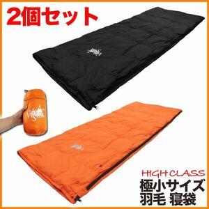 寝袋 羽毛 ダウン コンパクト 2個セット 手のひらサイズ シュラフ アウトドア 防災 地震対策