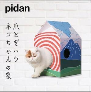 つめとぎ 猫 ハウス 猫爪とぎ ダンボール 爪磨き 爪研ぎ 猫スクラッチ 猫用品 pidan ピダン