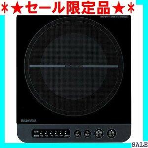 ★セール限定品★ アイリスオーヤマ IHコンロ 1400W 卓上 デザイン IHK-T37-B ブラック 22