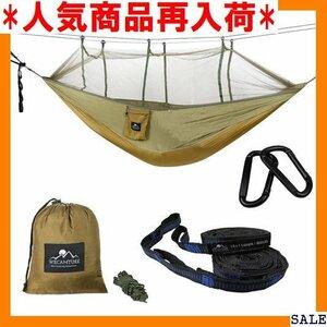 人気商品再入荷 Wecamture ハンモック 蚊帳付き パラシュート ナ付き 畳み 公園 ハイキング 持ち運び簡単 グリーン 4