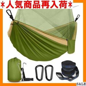 人気商品再入荷 ハンモック 蚊帳付き パラシュート専用ベルト付き 通気 約29 40cm 耐荷重300kg 日本語説明書付き 10