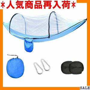 人気商品再入荷 ハンモック 蚊帳付き 両面使用 虫対策 通気 快適 軽 ート生 憶メタル支え 野営 ソロキャンプ ハイキング 32