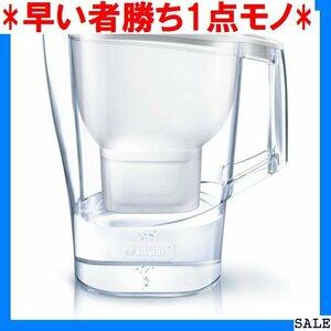 早い者勝ち1点モノ ブリタ 浄水器 ポット 浄水部容量:2.0L 全容量: ッ 個付き 日本 ホワイト 塩素 水垢 不純物 除 7