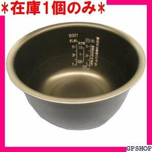 在庫1個のみ B321-6B 象印 内釜 NP-VE10炊飯ジャー用 5