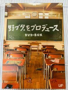 野ブタ。 をプロデュース DVD-BOX