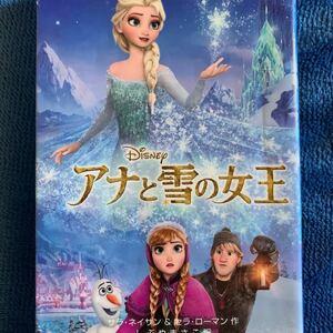 アナと雪の女王文庫