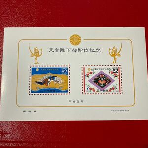 天皇陛下御即位記念 小型シート 切手