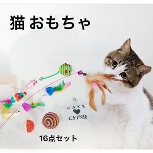 猫用品 猫用おもちゃ 噛む キャットニップ ネコ 遊び 運動不足 ストレス解消 16点セット