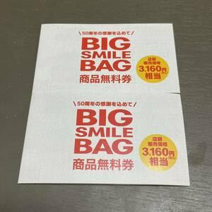 未使用 送料無料 50周年限定 マクドナルド 商品無料券 BIG SMILE BAG マクド マック 商品券 3160円相当 2冊