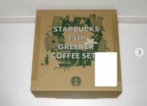 Starbucks 25th Greener Coffee Set 抜き取り無