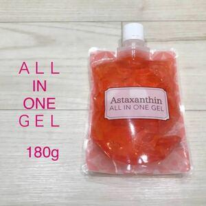 これひとつ! スキンケア オールインワンゲル オールインワンジェル 化粧水 乳液 美容液 アスタキサンチン