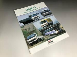 ba5/36 1987年 ふそう トラック・バス シリーズ カタログ ① 三菱自動車 MMC いい街 いい人 いい車 パンフレット