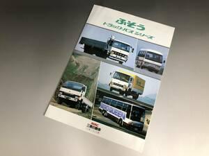 ba5/37 1987年 ふそう トラック・バス シリーズ カタログ ② 三菱自動車 MMC いい街 いい人 いい車 パンフレット