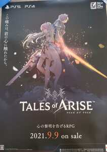 テイルズオブアライズ テイルズ オブ アライズ TALES of ARISE B2ポスター 非売品 販促ポスター B2サイズ