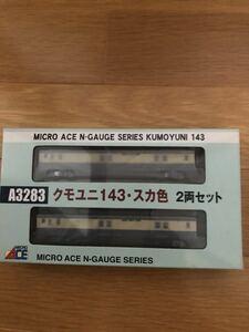 マイクロエース A3283 クモユニ143 スカ色
