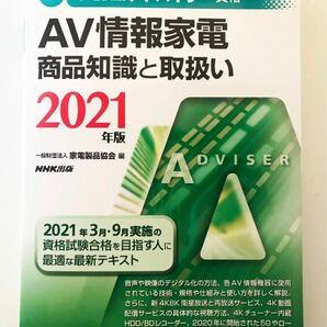 AV情報家電 商品知識と取扱い 2021